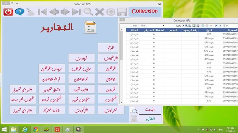 Collection GPS