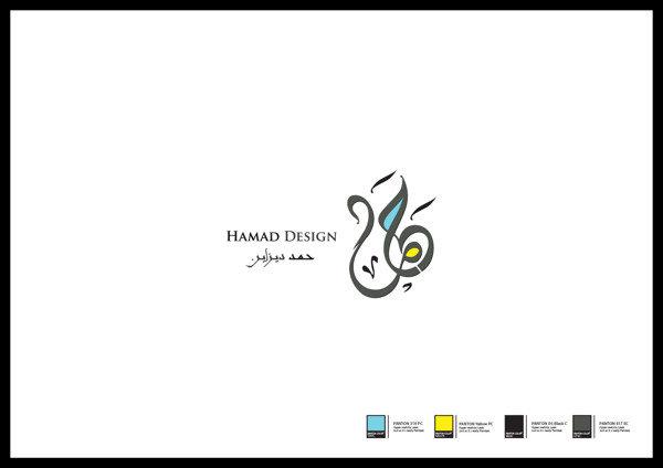 Hamad design typography Logo
