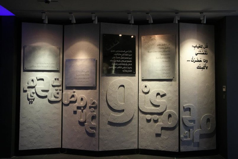 متحف محمود درويش
