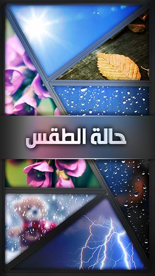 حالة الطقس - iPhone Weather App