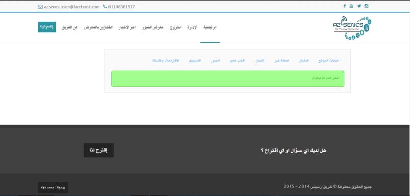 لوحة التحكم ف الموقع بالكامل