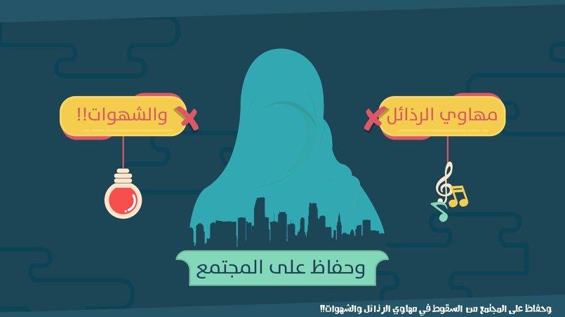 الحجاب / مجموعة زاد