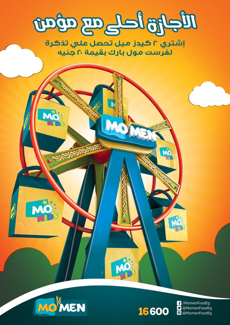 Mo'men Poster