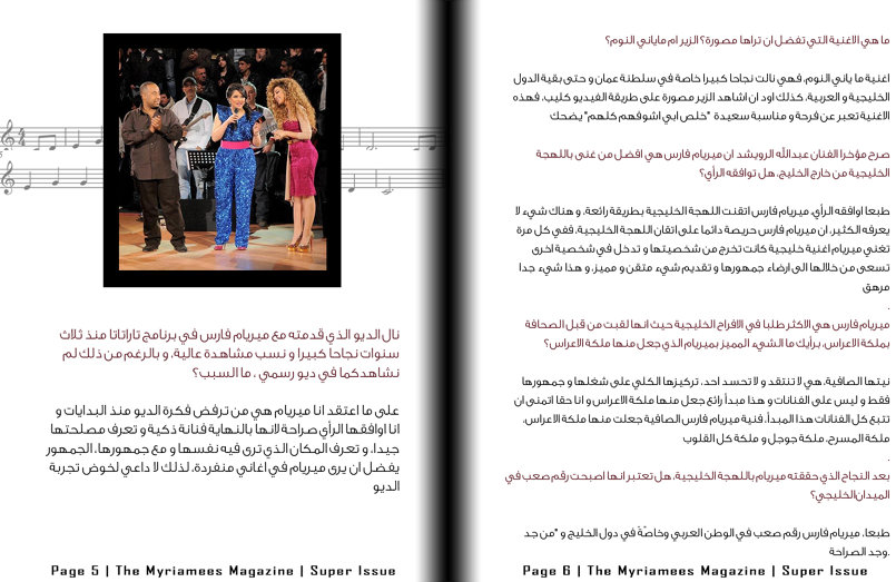 The Myriamees Magazine #Super_Issue