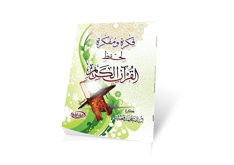 غلاف كتاب فكرة ومفكرة