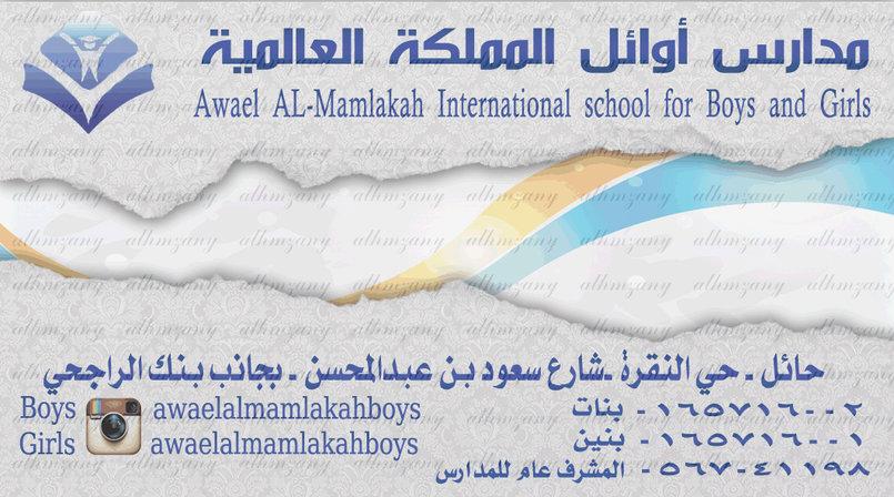 تصميم كرت لمدرسة اوائل المملكة العالمية