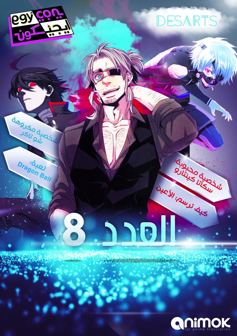 تصميمي لغلاف العدد 8 لمجلة الأنمي العربية  Desarts