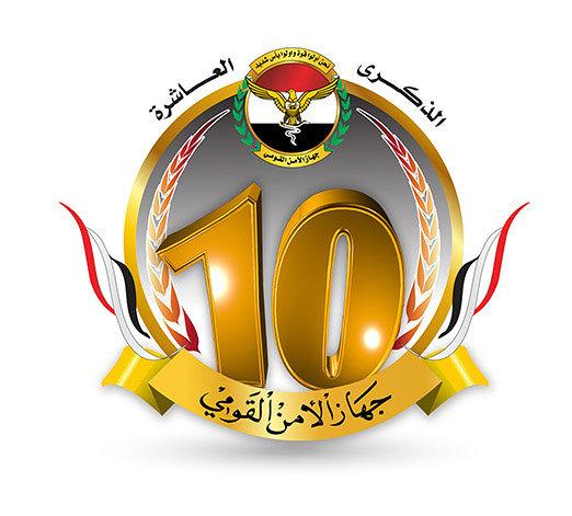 شعار الذكرى العاشرة لجهاز الأمن القومي