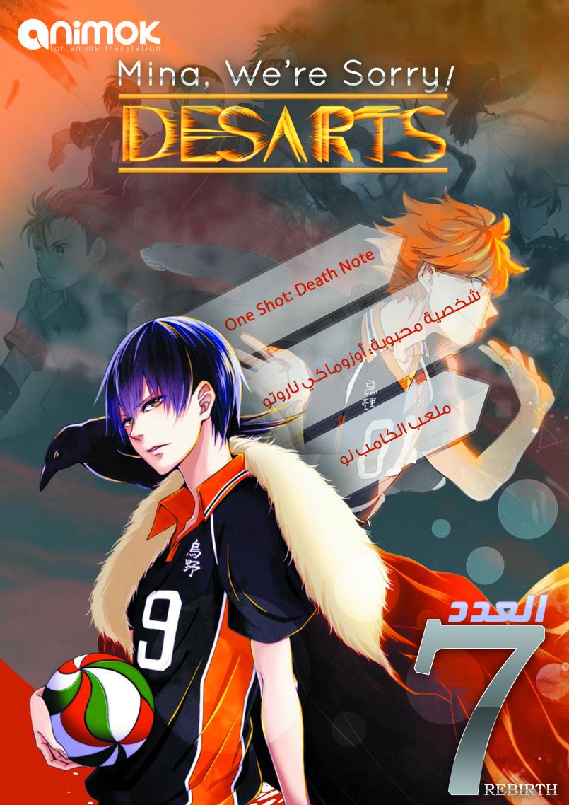 تصميمي لغلاف العدد 7 لمجلة الأنمي العربية  Desarts