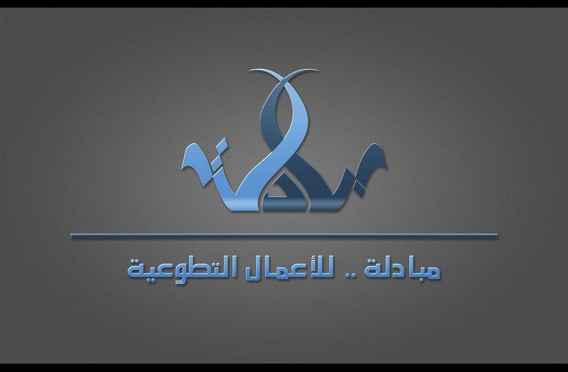 Mobadla Logo