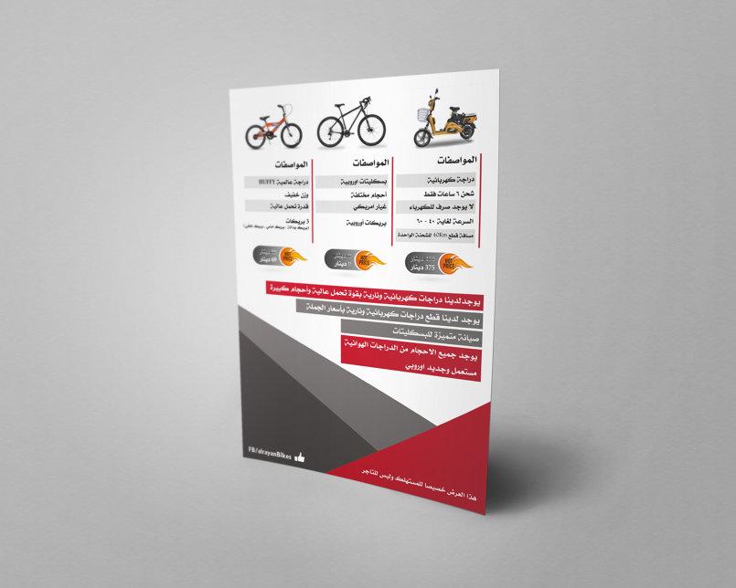 ALRAYAN Bikes Shop - مؤسسة الريان للدراجات
