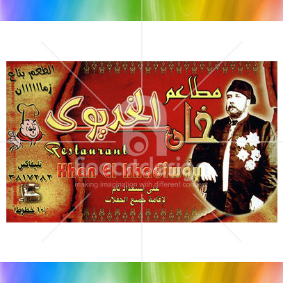 لافتات اعلانية خارجية من تصميم Amiena Mohamed Saied Amienamohamedsaied631729