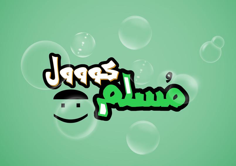 مسلم كووول - Muslim Coool