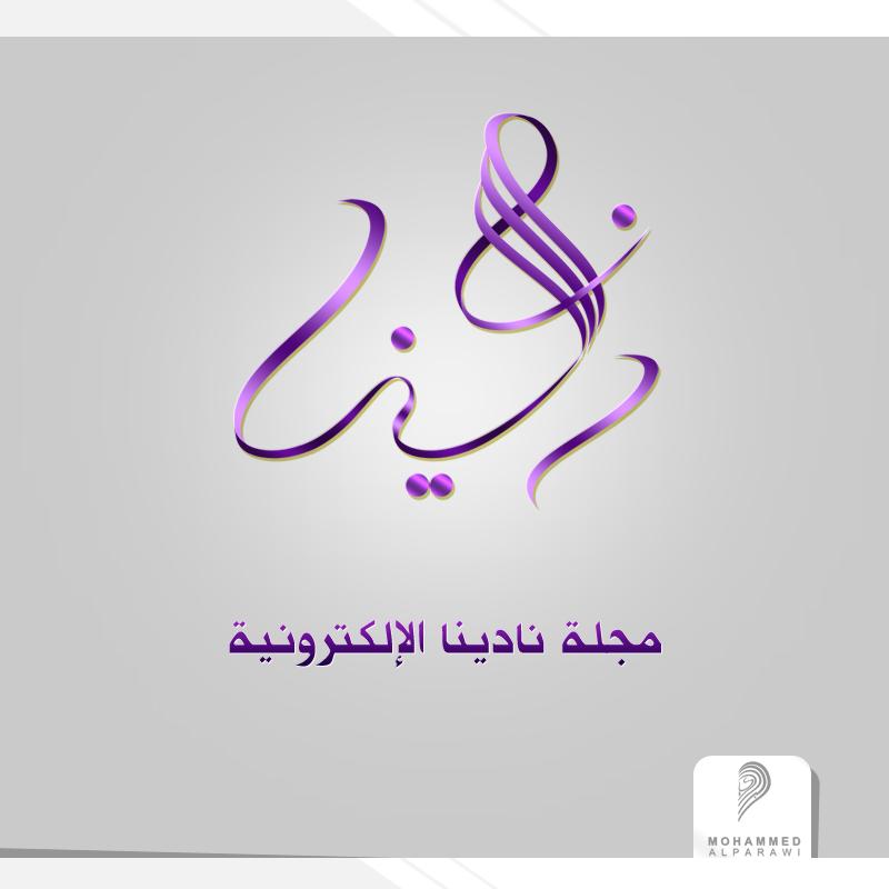 Nadenia Magazine Logo
