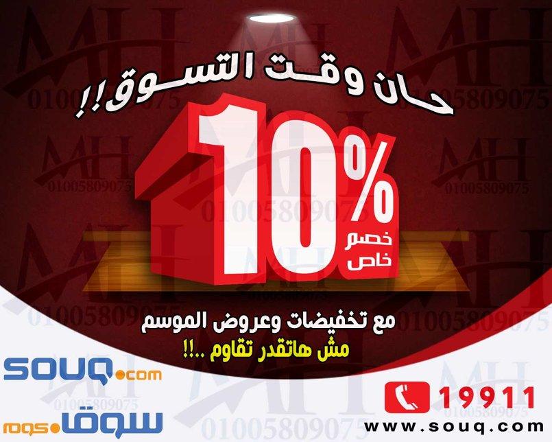 تصميم اعلان تسويقي لموقع شراء عبر الانترنت