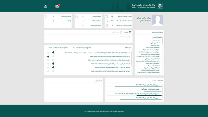 وزارة التجارة و الصناعة | الخدمات الإلكترونية