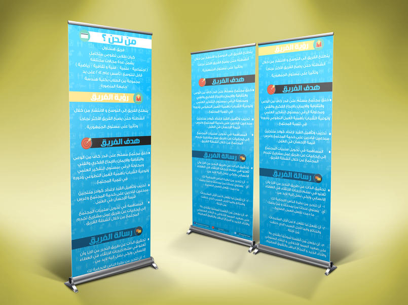 Roll Up banner - broushore