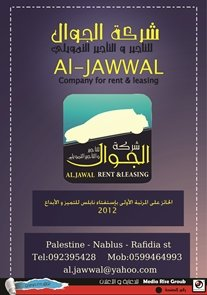 Al jawwal for rent cars