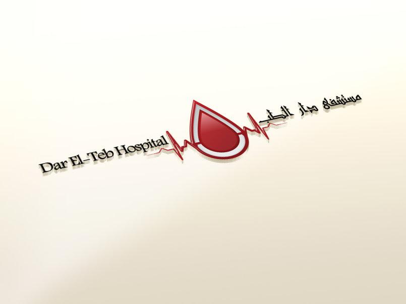 Dar El-Teb Hospital  #logo Design 1