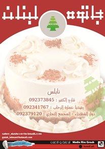 Lebnon cake