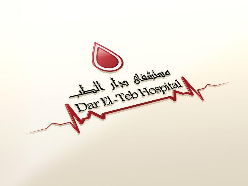 Dar El-Teb Hospital  #logo Design 2