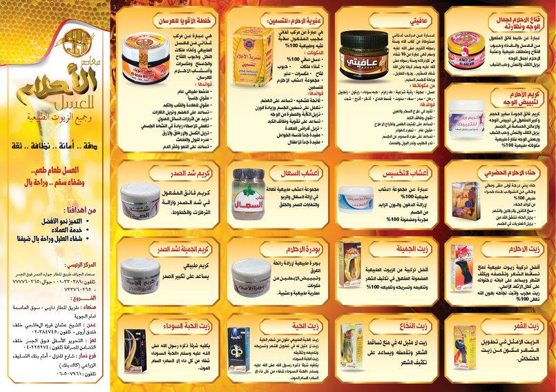 بروش لشركة الاحلام للعسل