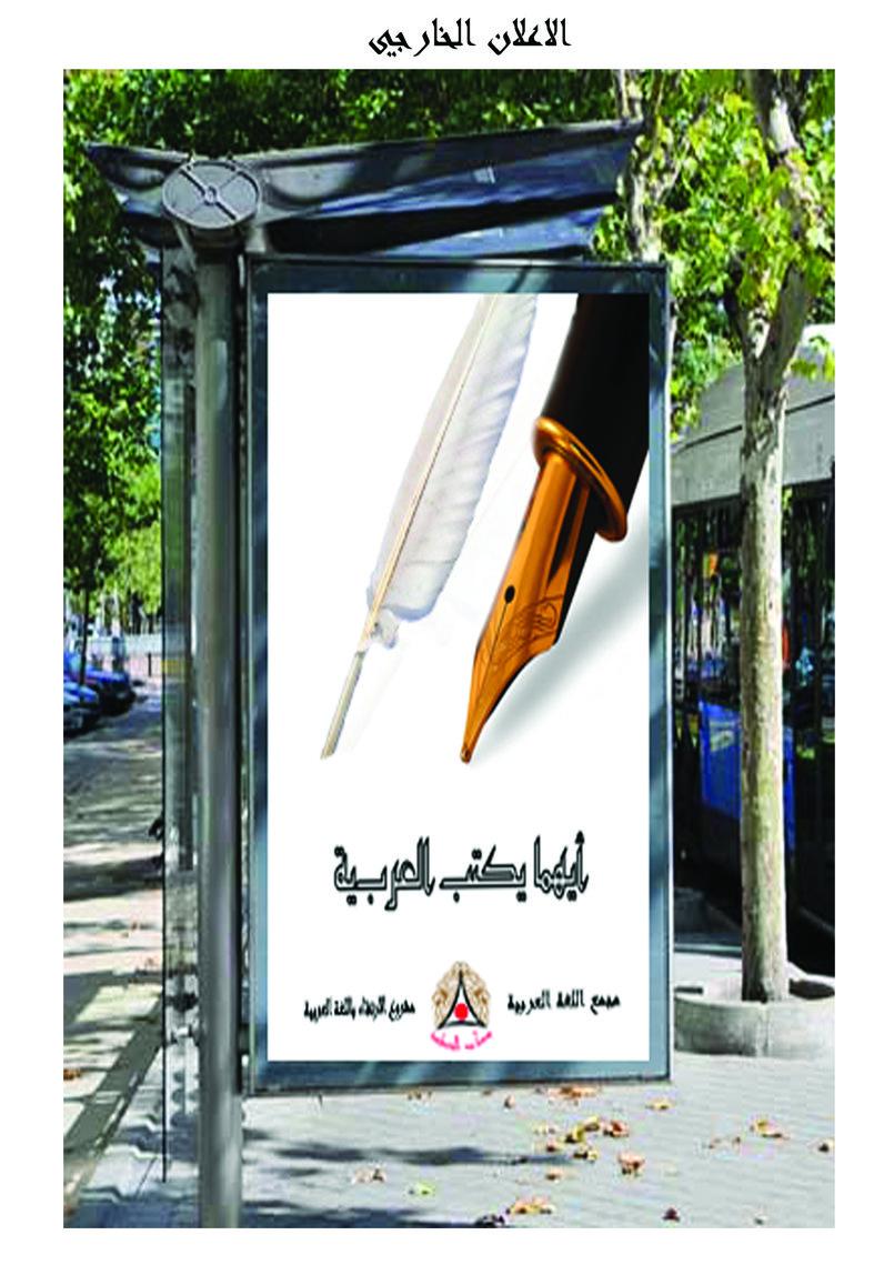 Out Door Advertising