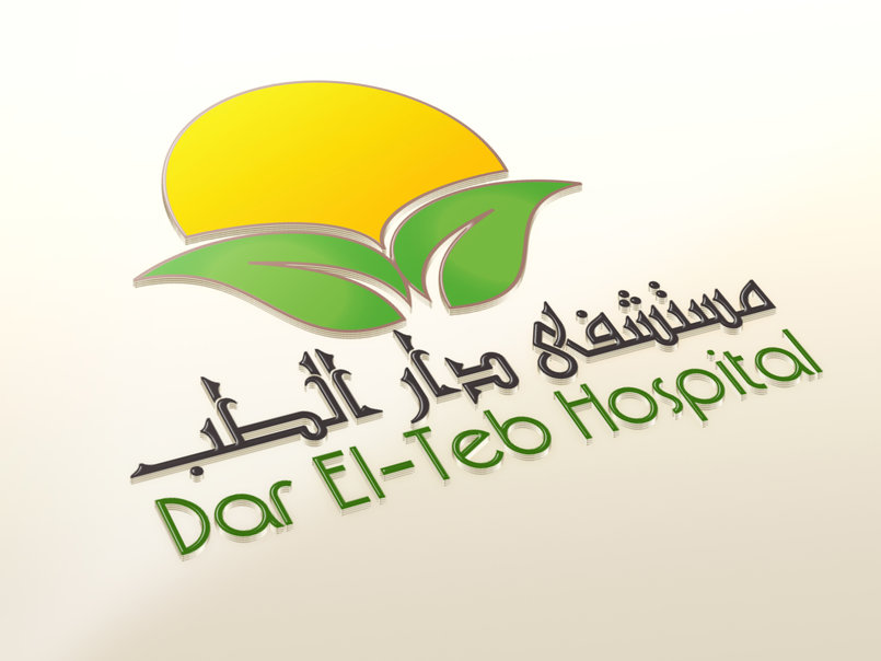 Dar El-Teb Hospital  #logo Design 3