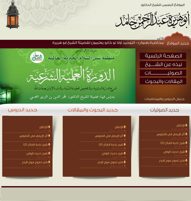 الموقع الرسمي للشيخ ابوهريرة عبد الرحمن حامد