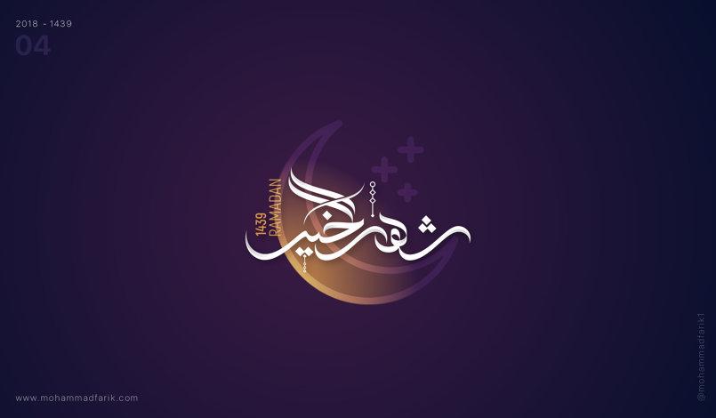 مخطوطات رمضان 2018 مجانية