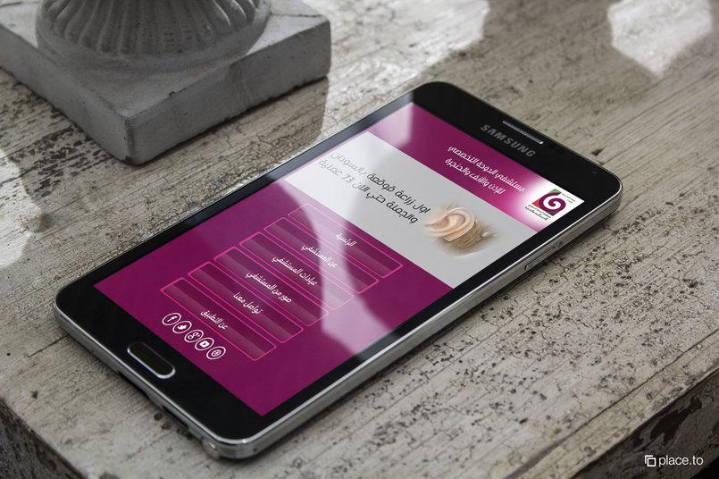 تطبيق اندرويد لمستشفي الدوحة التخصصي