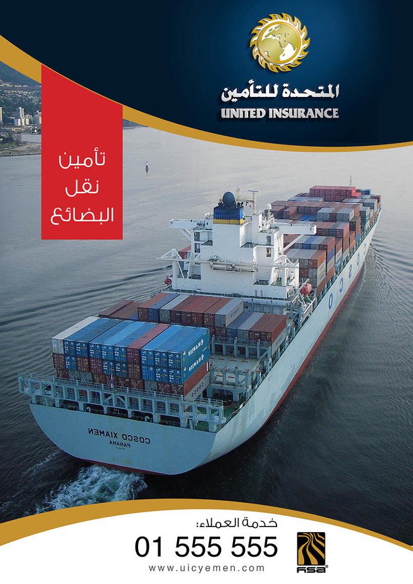 اعلان للتأمين البحري