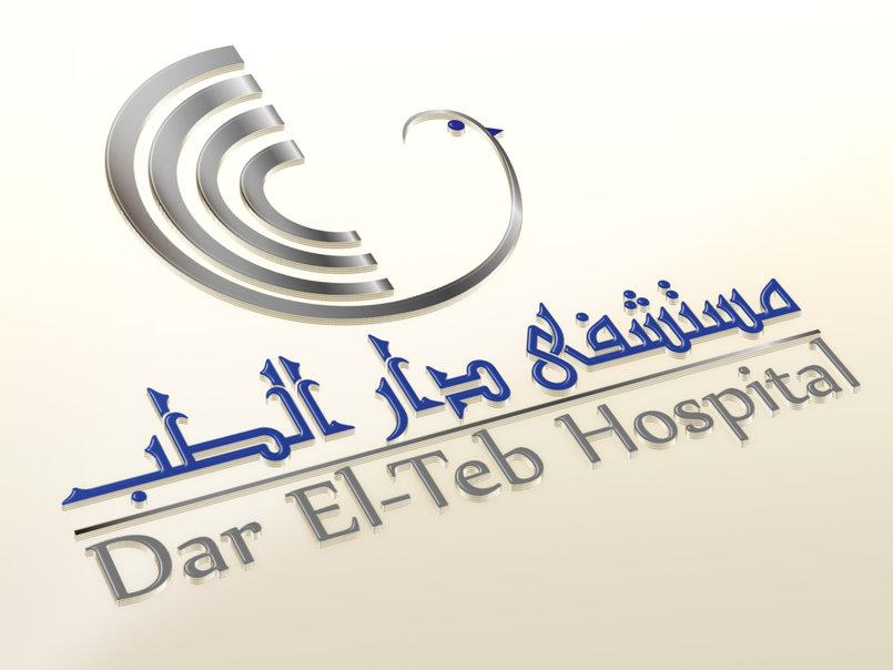 Dar El-Teb Hospital  #logo Design 5
