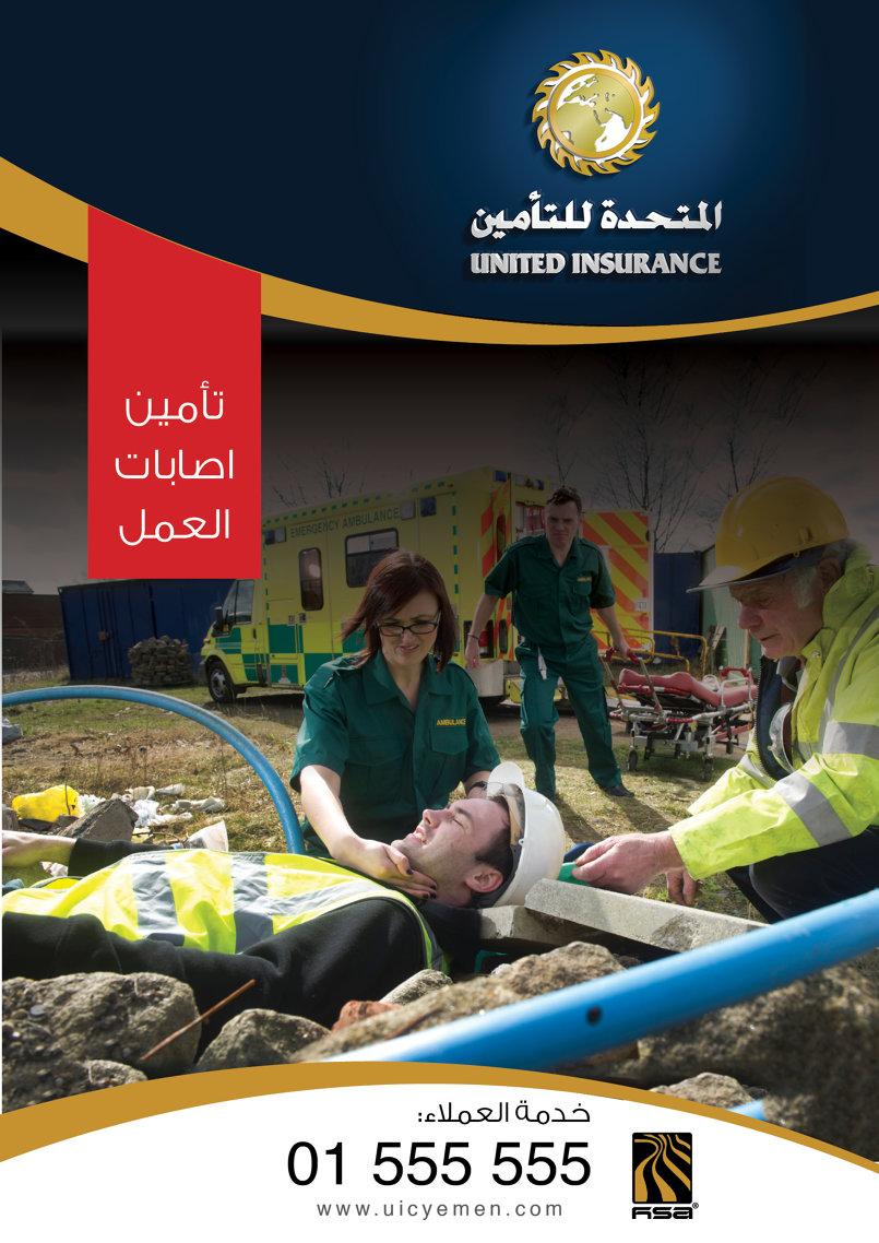 اعلان للتأمين اصابات العمل