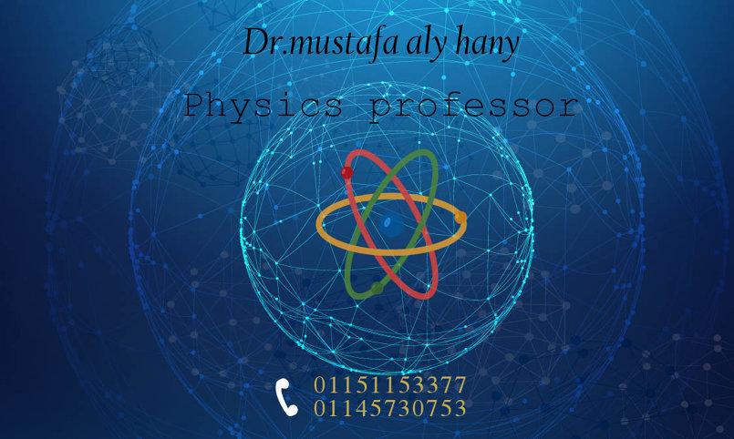 كارت شخصي لمدرس فيزياء