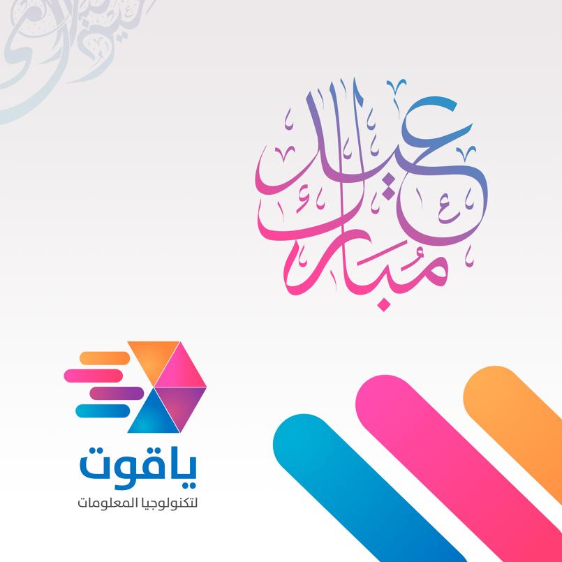 ياقوت تكنولوجي - عيدكم مبارك!