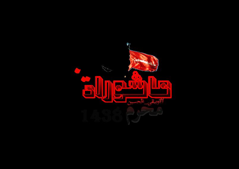 #ويبقى_الحسين  #safaa_alshamare