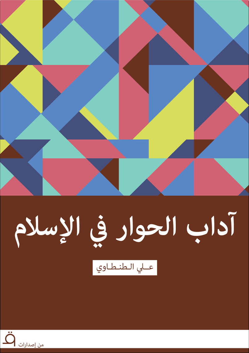 Arabic Book Covers