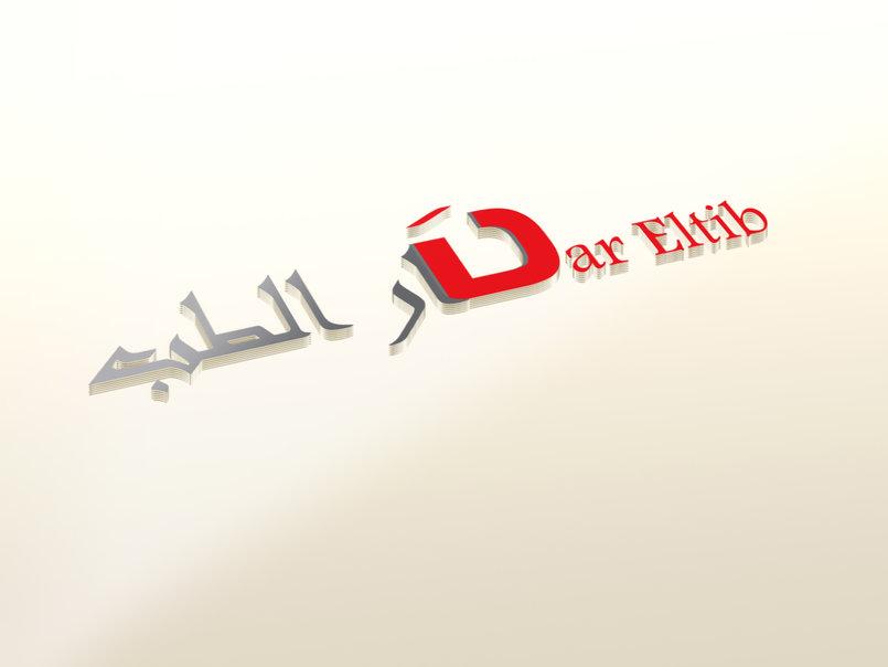 Dar El-Teb Hospital  #logo Design 6