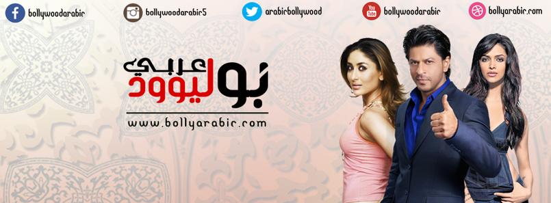 تصميم شعار وكوفر لموقع بوليوود  عربي