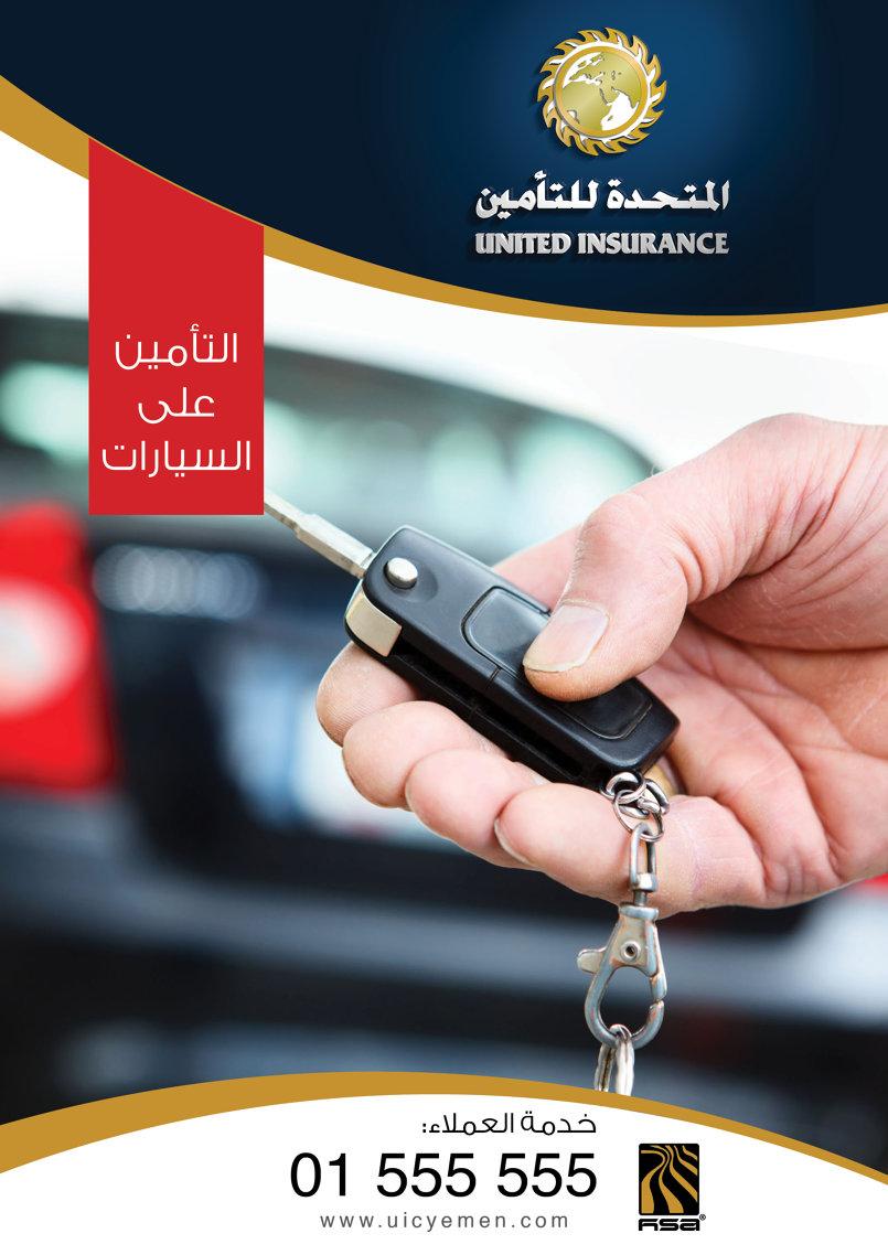 اعلان للتأمين على السيارات