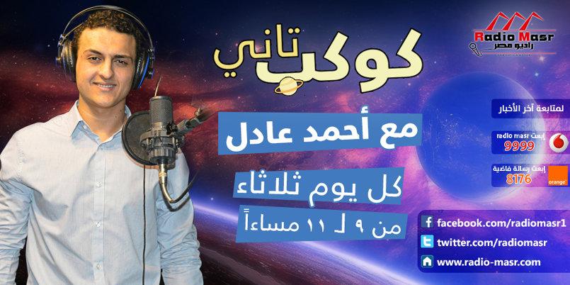 Kawkab Tani (Radio Masr)