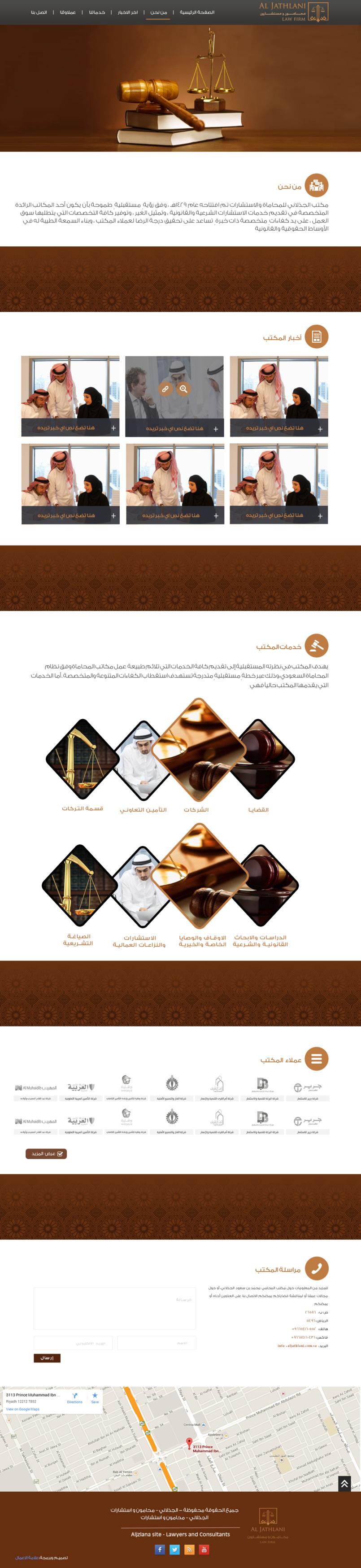 تصميم موقع الجذلاني للمحاماة - Aljzlana site design