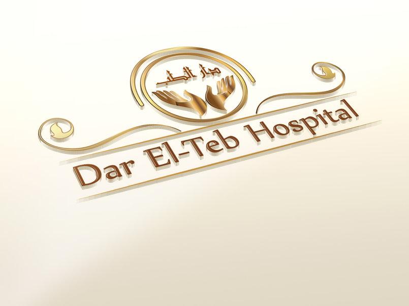 Dar El-Teb Hospital  #logo Design 7