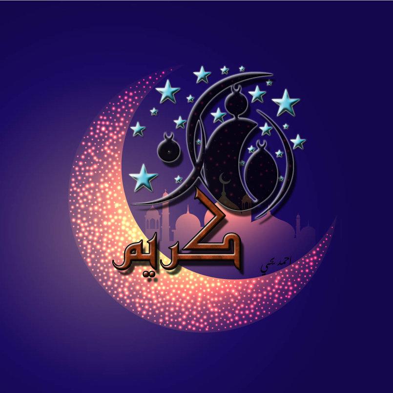 تصميمي رمضان كريم