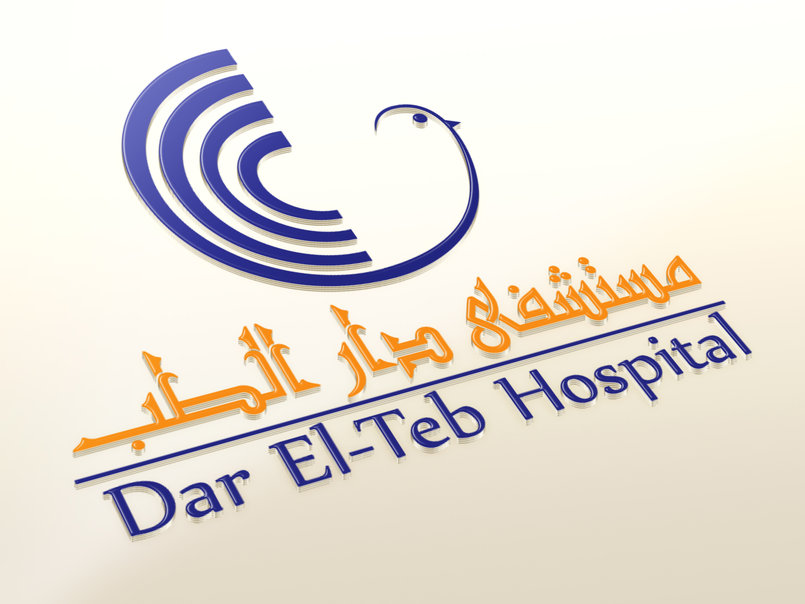 Dar El-Teb Hospital  #logo Design 8