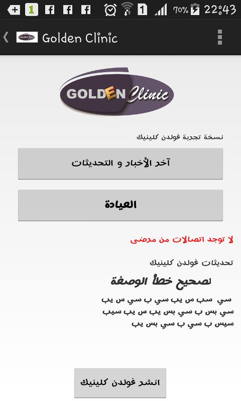 Golden Mobile تطبيق الموبايل لنسخ غولدن كلينيك
