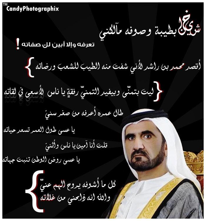 الشيخ محمد بن رآشد