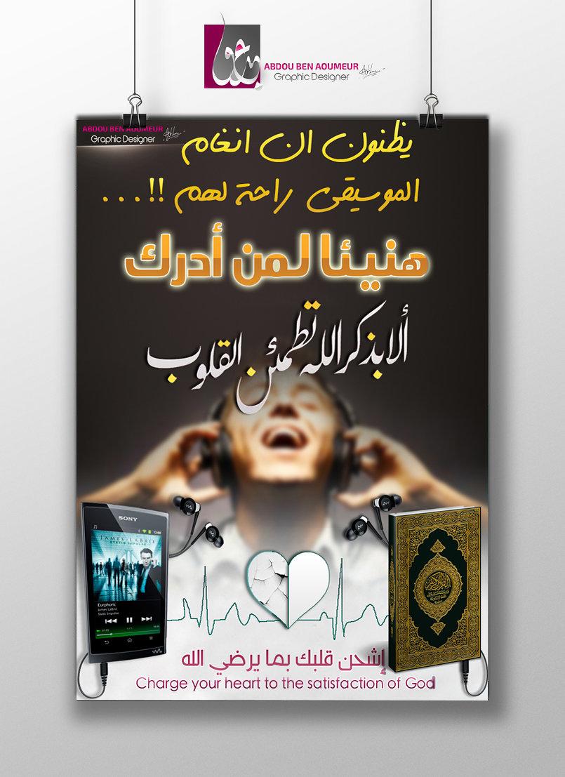 poster islamic