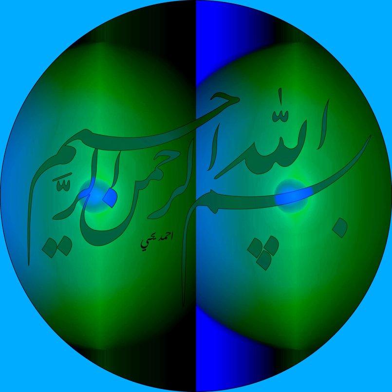 خطي اليدوي مع تاثير الفوتوشوب ( بسم الله الرحمن الرحيم)